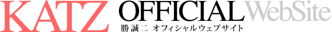勝誠二オフィシャルウェブサイト [KATS Official Website]