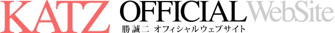 勝誠二オフィシャルウェブサイト [KATS Official Website]