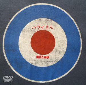 ハワイさん (DVD)