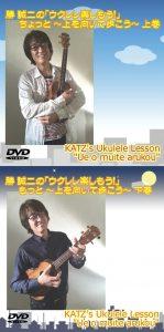 【セット2】上を向いて歩こう(上巻・下巻)+特典DVD vol.2「夕焼小焼」