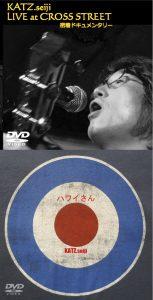 【セット3】ライブ@Cross Street&ハワイさん+特典DVD vol.3「うぐいす」