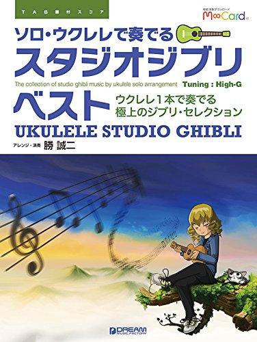 ソロ・ウクレレで奏でる/スタジオジブリ・ベスト
