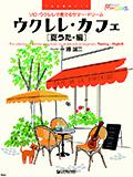 ウクレレ・カフェ[夏うた・編]~ソロ・ウクレレで奏でるサマー・ドリーム