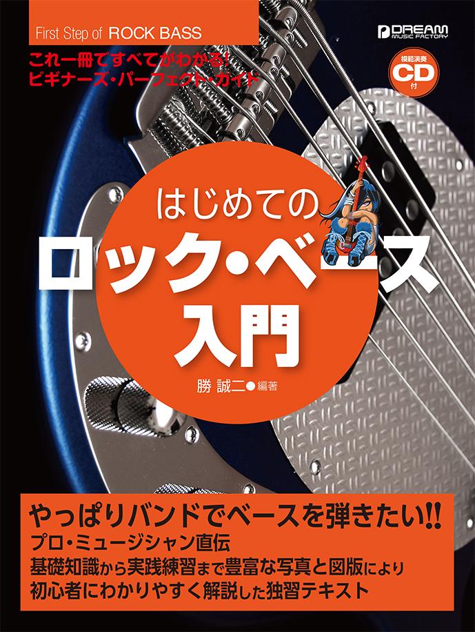 はじめてのロック・ベース入門[模範演奏CD付]改訂版